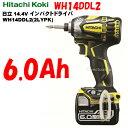 日立工機 14.4V インパクトドライバー WH14DDL2(2LYPK) Y 【6.0Ah電池付 フルセット】アクティブイエロー
