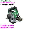 日立工機14.4Vコードレス丸ノコC14DBL(NN)緑【本体のみ】