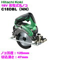 日立工機18V高容量5.0Ahコードレス丸ノコC18DBL(NN)緑【本体のみ】