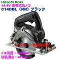 日立工機14.4Vコードレス丸ノコC14DBL(NN)黒【本体のみ】