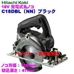 日立工機18Vコードレス丸ノコC18DBL(NN)黒【本体のみ】