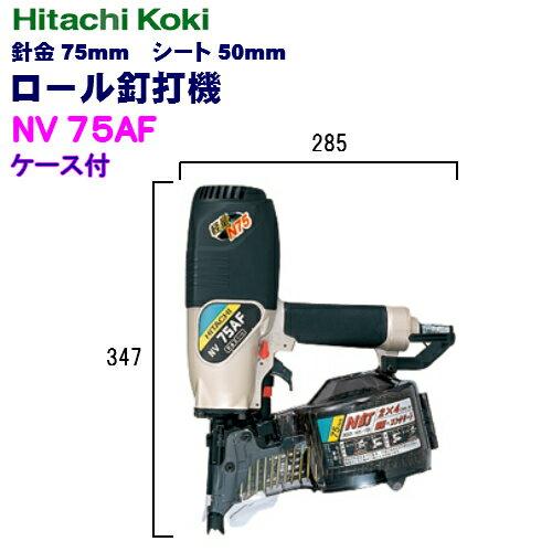 日立工機 75mm ロール釘打機 NV75AF【ケース付】:ダイレクトコム 〜ProTool館〜