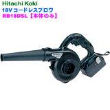HiKOKI[日立工機] 18V充電式ブロワRB18DSL(NN) 【本体のみ】【H01】
