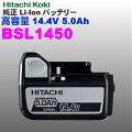 日立工機高容量!14.4V5.0AhLi-Ion純正バッテリーリチウムイオン電池BSL1450