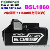 日立工機【2年保証!!純正/新品/箱なし】 高容量!18V 6.0Ah Li-Ion バッテリー リチウムイオン 電池 BSL1860