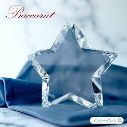 【ご予約受付中】バカラクリスタルザンザンスタークリアラージ星ペーパーウェイト2106005BaccaratZinzinStar,Clear,large□