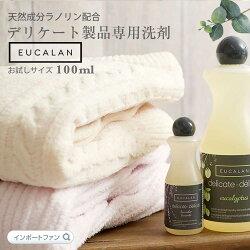 ユーカランEUCALAN洗濯用洗剤100mlお試しサイズ天然成分100%でペットのシャンプーにも【あす楽対応】□