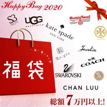 【 2019年 福袋 10個限定 】 ケイトスペード などのブランド商品入り 福袋 □