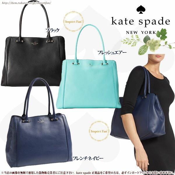 Kate Spade ケイトスペード レイス レザー トート reis leather tote 正規輸入品  【お買い物マラソン!ポイント最大35倍】