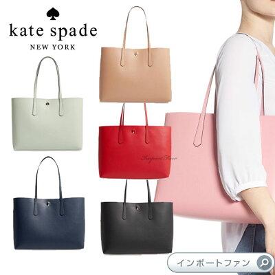 大人気ブランド・定番ハイブランド15選は【Kate Spade】 ケイトスペード モリー ラージ トートバッグです