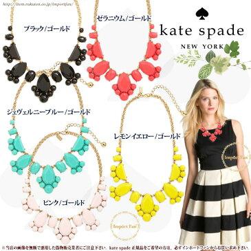 Kate Spade ケイトスペード デイ トリッパー ストーン ビブ ネックレス Day Tripper Stone Bib Necklace 正規品 □