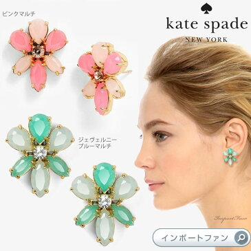 Kate Spade ケイトスペード ガーデンズ オブ パリ オーバーサイズ スタッド ピアス Gardens Of Paris Oversize Stud Earrings 正規品 □