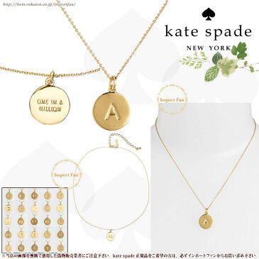 Kate Spade ケイトスペード ゴールド ワン イン ア ミリオン イニシャル ペンダント ネックレス one in a million initial pendant necklace 正規品 □