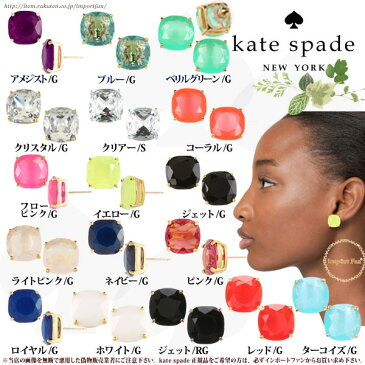 Kate Spade ケイトスペード スクエア スタッド ピアス small square stud earrings 正規品 【一部あす楽】 □