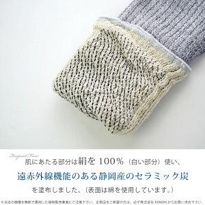 kinokoto絹と炭のレッグウォーマー遠赤外線雑貨母の日ギフト誕生日プレゼントクリスマスプレゼント雑貨□