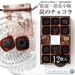 炭のパワーで靴・クローゼット・お部屋の消臭!本物のチョコレートみたいな消臭・除湿小物炭のチョコラ日本製12個入り【あす楽対応】□
