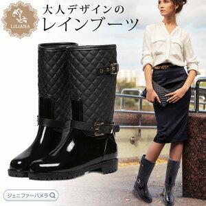 LiLiANAリリアナキルティングが大人かわいい美脚レインブーツ晴雨兼用ロング丈□