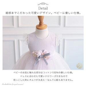 ベビードレスセットVioletDressSetフォーマルプリンセス結婚式・パーティに。お肌に優しく自宅で洗えるコットン100【あす楽対応】□