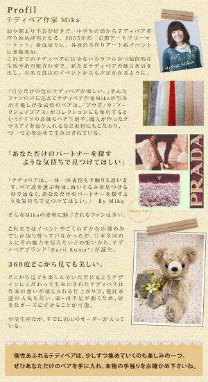HaruKuma*スイーツテディベアホワイトデーくまぬいぐるみ人形作家日本製キャンディクッキービスケットマカロンプレゼント【あす楽】□