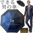 傘 メンズ tie 日本製 【あす楽対応】 □