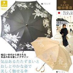 しなやかで女性らしくラグジュアリーな傘で自分らしさを。晴雨兼用 槇田商店 高級 長傘 絵おり...