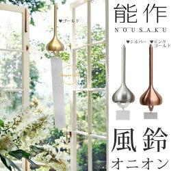 能作風鈴オニオン真鍮日本製【母の日プレゼント】