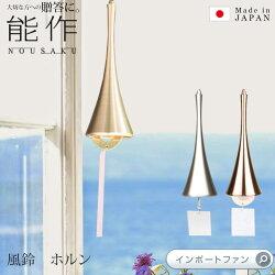 能作風鈴ホルン真鍮日本製【あす楽対応】□