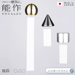 能作風鈴marumaru丸型真鍮日本製□