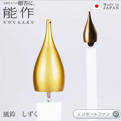 能作風鈴dropしずく水滴ドロップ真鍮日本製【あす楽対応】□
