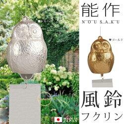 能作風鈴フクリンふくろう梟真鍮日本製□