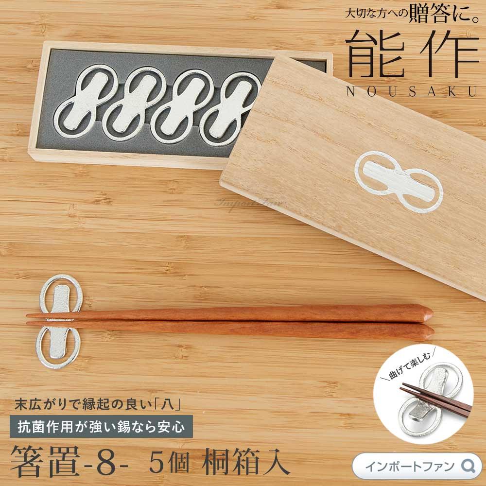 能作 箸置 八 5個セット 桐箱入 曲がる 錫 日本製 引き出物や贈り物に Moma