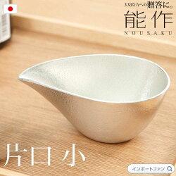 能作片口金箔日本酒錫100%日本製□