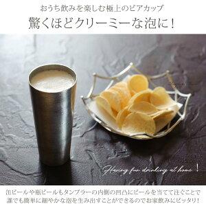 能作ビアカップ‐L錫100%日本製□