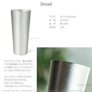能作ビアカップ‐Lビールグラス錫100%日本製□