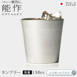 能作タンブラーカップ錫100%日本製□