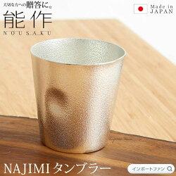 能作ビアカップ錫100%日本製□