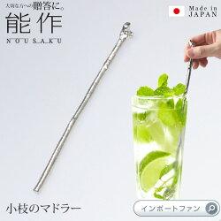 能作マドラー酒器カクテルおしゃれ錫100%日本製□