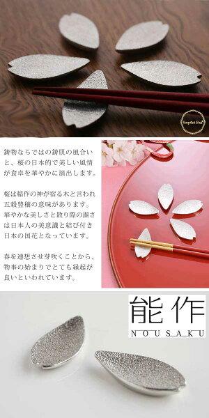 能作桜さくら箸置き&フラワートレー8点セット□