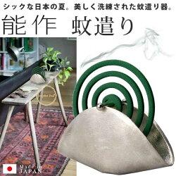 能作蚊遣り蚊取り線香入れホルダー錫100%日本製□