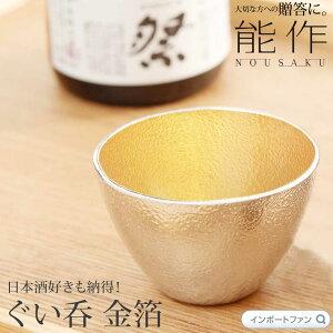能作片口ぐい呑セット日本酒錫100%日本製桐箱入りギフト【あす楽対応】□【母の日プレゼント】