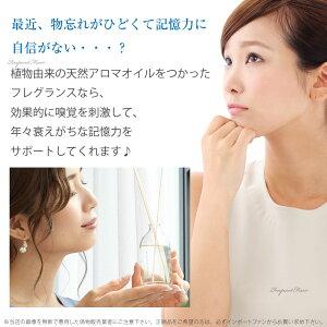 認知症に効果的な香り 限定セット 消臭 芳香剤 木と果 アロマ ディフューザー 【あす楽対応】…