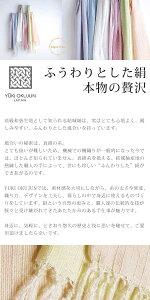 結城紬奥順アリア無地ストール絹シルク日本製男女共用OK♪【あす楽対応】□