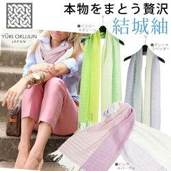 結城紬奥順シルフ4トーンストール絹シルク日本製男女共用OK♪【あす楽対応】□