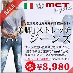 MET正規品スワロがきらめく美脚ジーンズデニムイタリア製メット【あす楽対応】□
