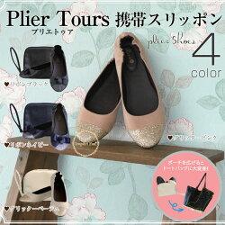 *PalaDecパラデックルームシューズ携帯シューズ収納用ポーチ付折りたたみ靴選べる4色スリッポン□