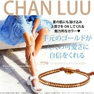 チャンルーシルバーナゲットシングルラップブレスレットCHANLUU正規品【あす楽対応】□