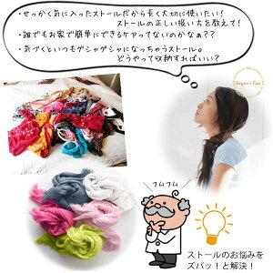 【複数購入で500円〜3000円引!】お店のようにオシャレに収納!アパレルショップで使用される♪ストールハンガー【あす楽】
