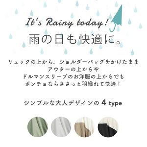 ポンチョ3色展開無地シンプルレインコートレディース【あす楽】□