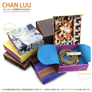 チャンルーCHANLUU純正ブレスレット専用シルクボックス