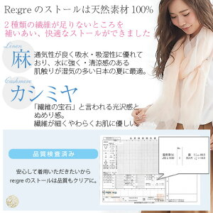 シルクコットン天然素材100%ストール大判紫外線・冷房対策ストールRegreリグレ【あす楽】□